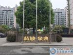 张家港蓝波金典小区照片