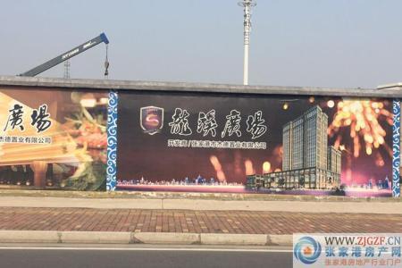张家港龙溪广场