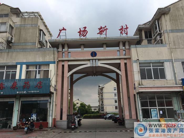 广场新村小区照片