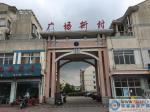张家港广场新村小区照片