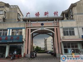 张家港广场新村
