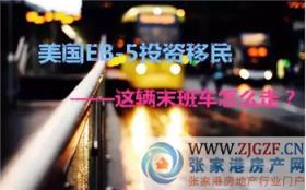 """""""抢跑9.30,圆您美国梦"""" 朗诗美国EB-5投资移民金牌项目推介会 ・苏州站"""