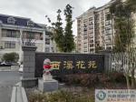 张家港西溪花苑小区照片