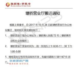 【通知】今天,张家港市塘桥镇市民卡营业网点搬迁啦!