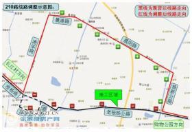 自2017年11月10日起临时调整210路线路走向(详见附图)