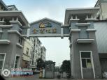 张家港后塍金湾花园小区照片