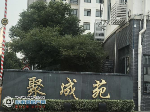 张家港聚成苑小区照片