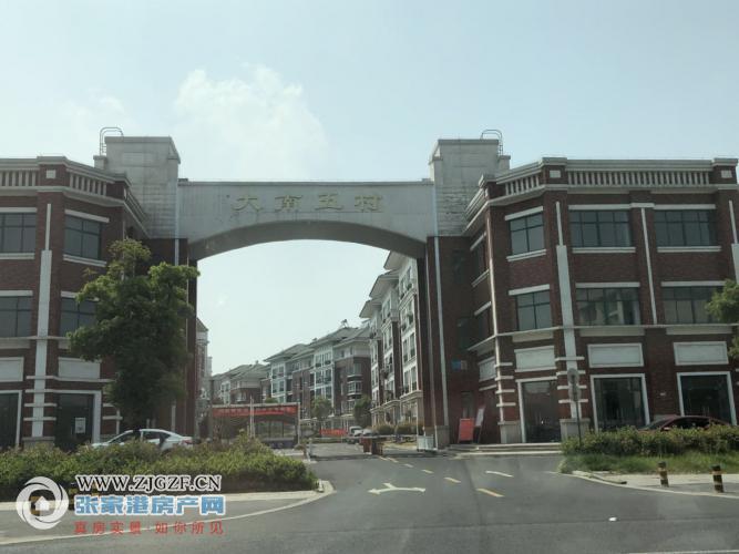 张家港合兴大南五村